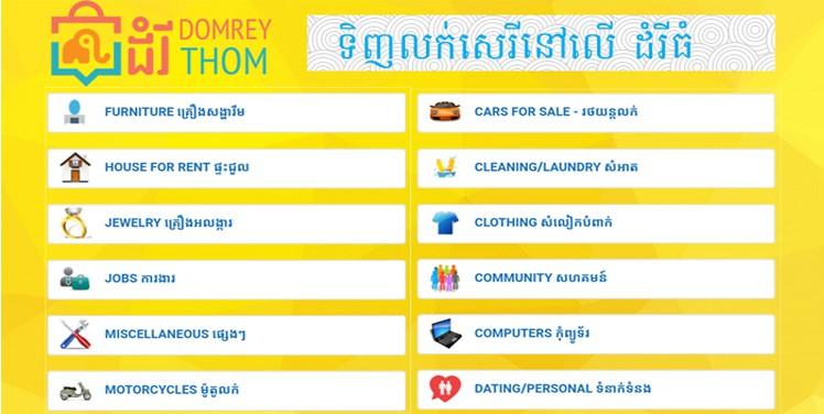 Free Classifieds Domrey Thom